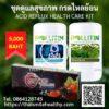 ชุดดูแลสุขภาพ กรดไหลย้อน Acid Reflux Health Care Kit