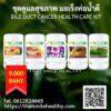 ชุดดูแลสุขภาพ มะเร็งท่อน้ำดี bile duct cancer Health Care Kit